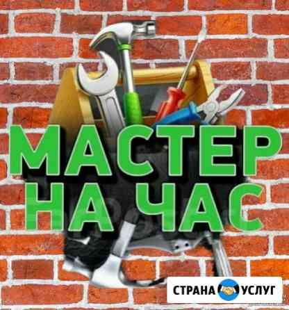 Домашний мастер Краснодар