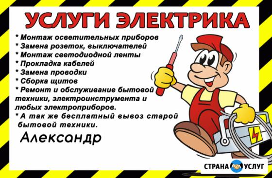 Электрик Южноуральск
