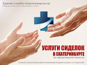 Сиделка на дом, в больницу (Екатеринбург) Екатеринбург