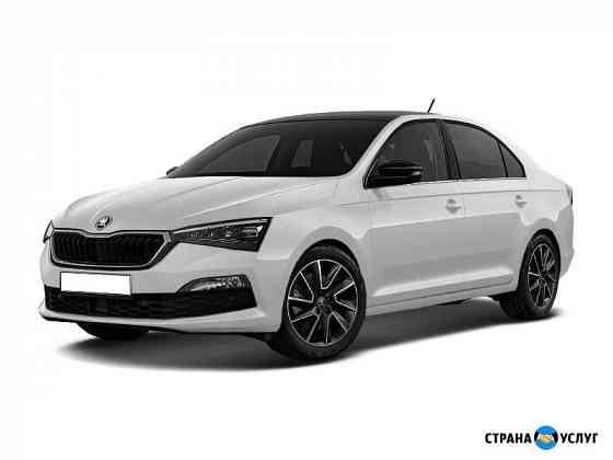 Сдам новый Автомобиль Skoda Rapid 2020 в аренду под такси Томск