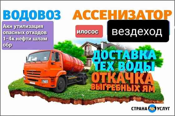 Ассенизатор илосос вездеход утилизация нефти шлама обр Уфа