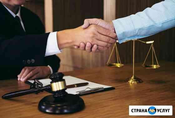 Юридические услуги Коломна