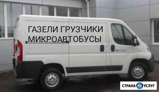Перевозки на грузовом микроавтобусе фургоне Пермь