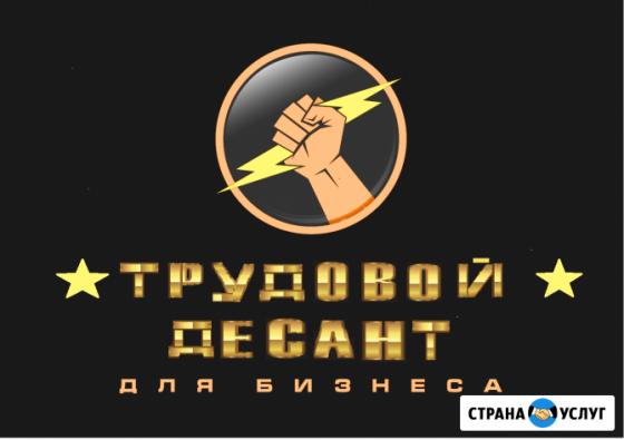 Услуги грузчиков Каменск-Шахтинский