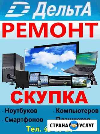 Ремонт компьютерной, мобильной, цифровой и другой электроники в Архангельске. Работаем с 2003 года Архангельск