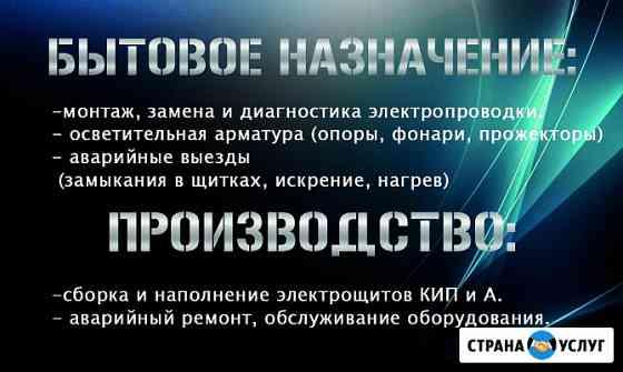 Электромонтажные работы Новая Усмань