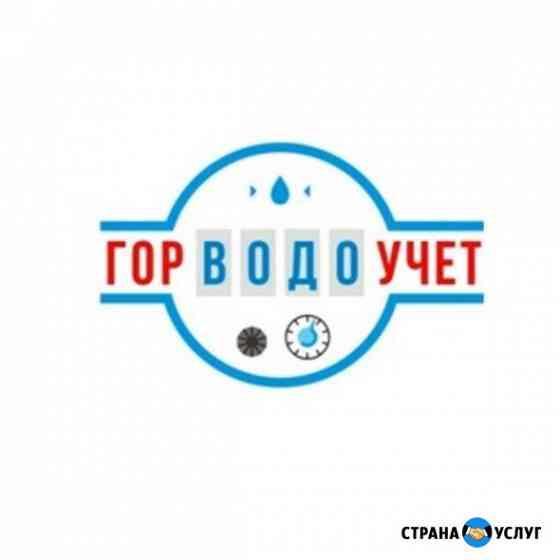 Поверка счётчиков воды. продлим сроки годности Москва