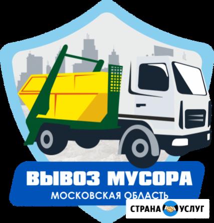 Вывоз вынос мусора-Утилизация Липецк
