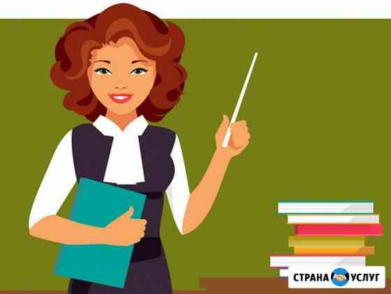 Репетитор для начальной школы Комсомольск-на-Амуре
