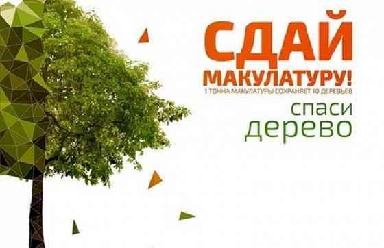 Приём макулатуры Санкт-Петербург