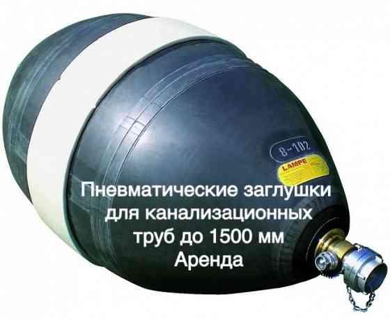 Заглушка пневматическая для труб канализации Краснодар