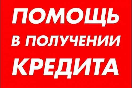 Мгновенный кредит абсолютно для всех Москва