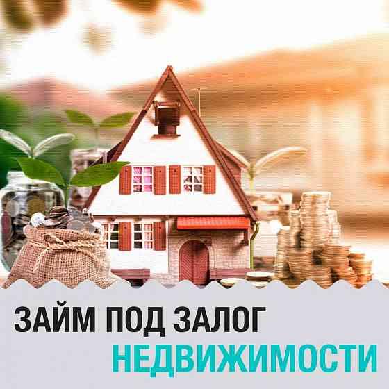 Частные займы под залог недвижимости Ростов-на-Дону