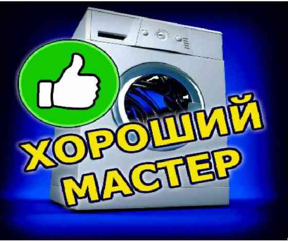 Ремонт стиральных машин на дому в Пензе в течении одного часа, дешево и с гарантией Пенза