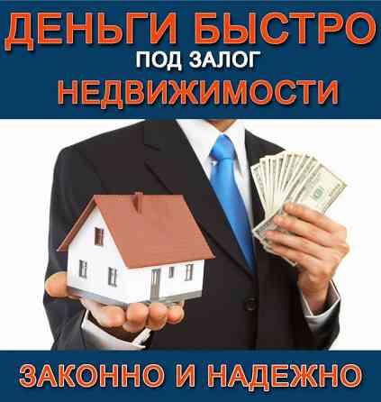 Займы всем под залог недвижимости Ростов-на-Дону