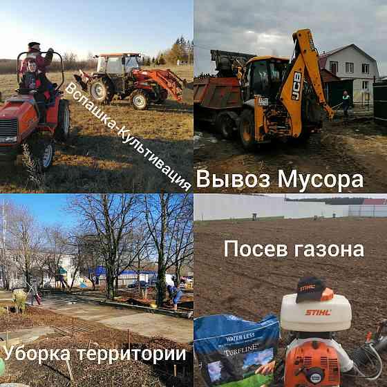 Вспашка культивация уборка участка спил покос вывоз мусора Курск